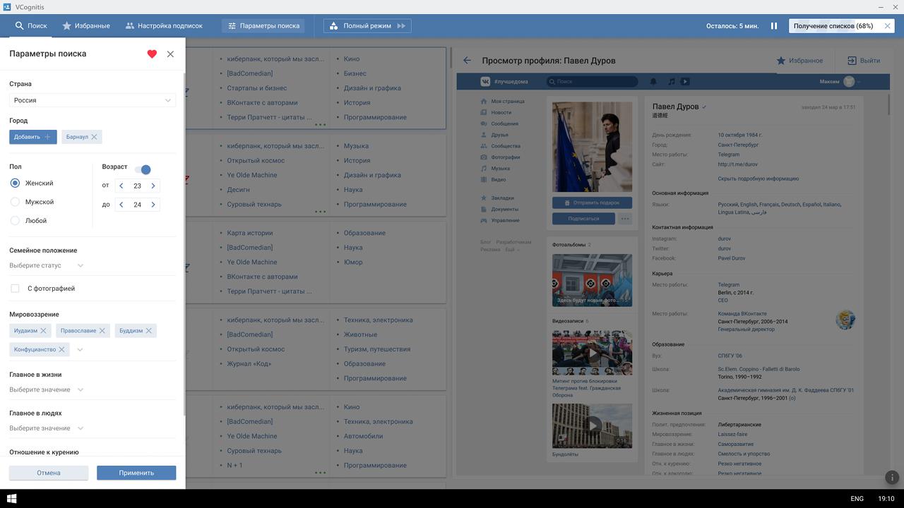 Программа для поиска единомышленников ВКонтакте [Open source] - 2