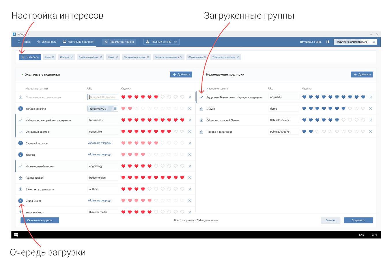 Программа для поиска единомышленников ВКонтакте [Open source] - 3