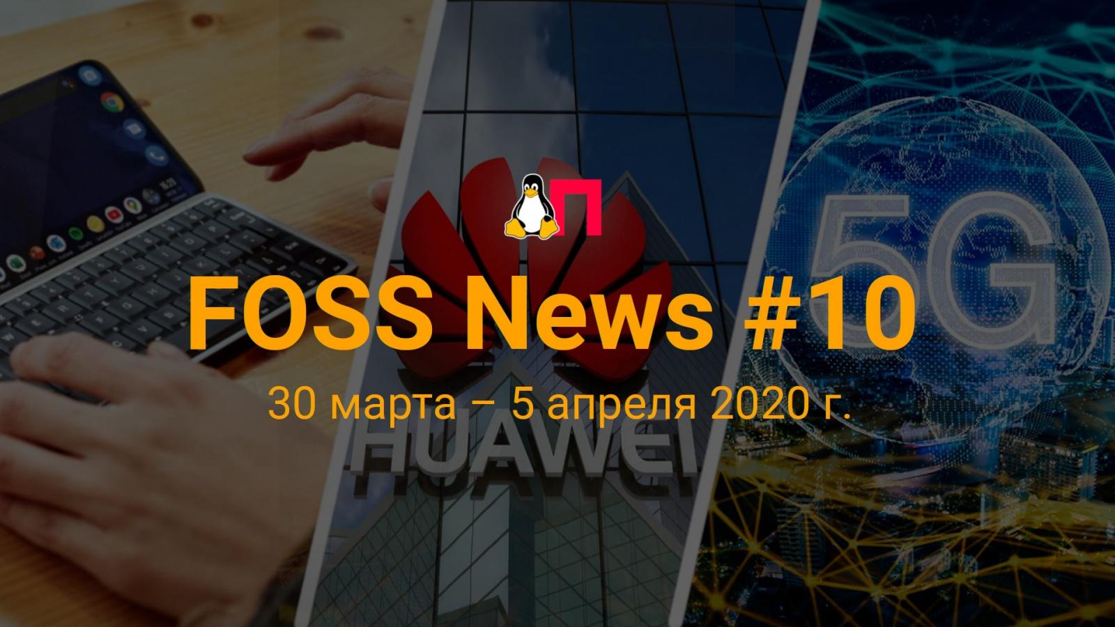 FOSS News №10 — обзор новостей свободного и открытого ПО за 30 марта — 5 апреля 2020 года - 1