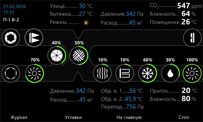 Дизайн интерфейса для промышленного контроллера - 7