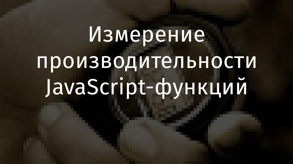 Измерение производительности JavaScript-функций - 1