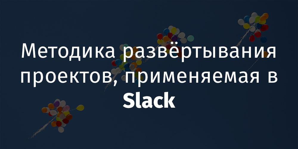 Методика развёртывания проектов, применяемая в Slack - 1