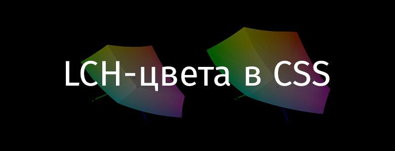 LCH-цвета в CSS - 1