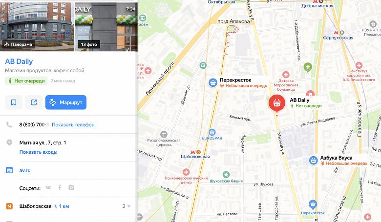 Социальная дистанция. Яндекс.Карты начали показывать «пробки» в магазинах