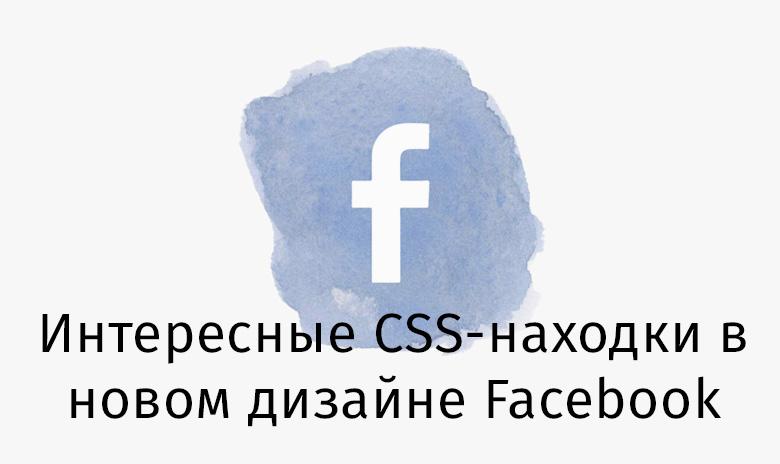 Интересные CSS-находки в новом дизайне Facebook - 1