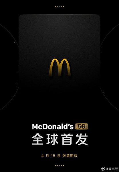 «Мировая 5G-премьера McDonald's» не оправдала ожиданий
