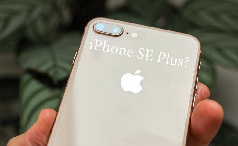 Apple iPhone SE Plus всё же может выйти