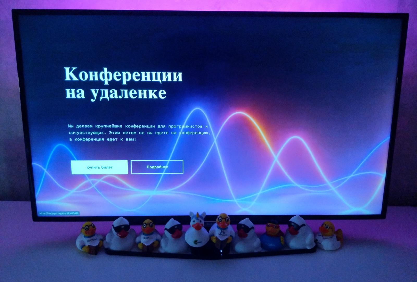 Конференции на удалёнке: онлайн-трансформация JUG Ru Group - 4