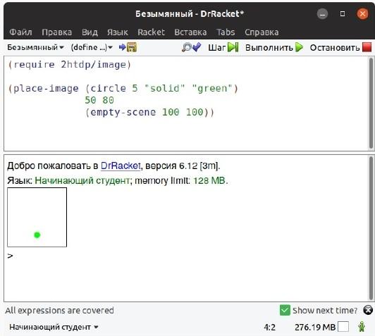 Спор о первом языке программирования: окончательное решение - 7