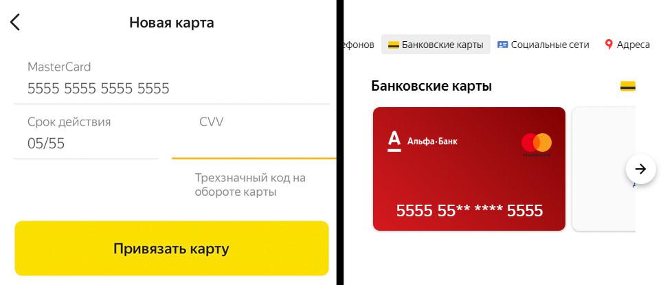 Яндекс автоматически привязывает карту к другому аккаунту - 2