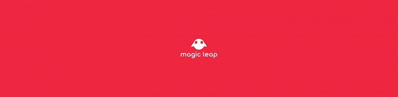 Magic Leap сокращает штат вдвое и отказывается от потребительского рынка