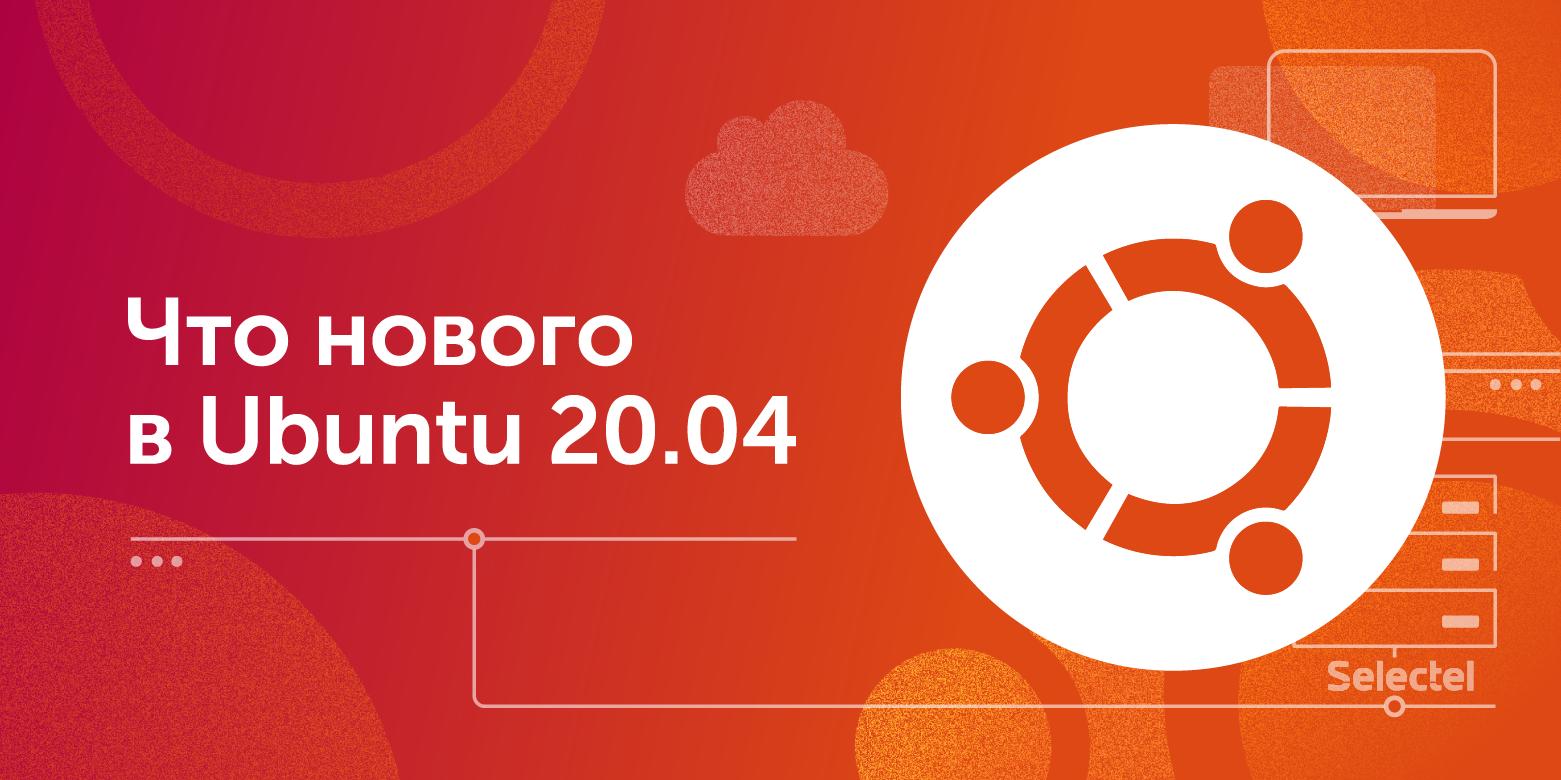 Что нового в Ubuntu 20.04 - 1