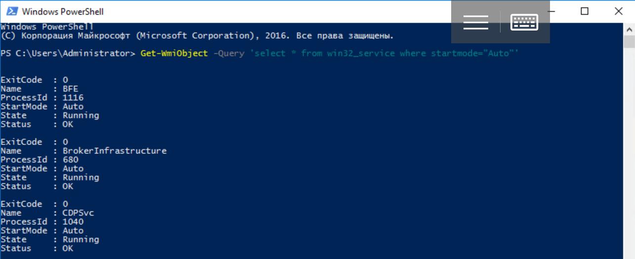 Что такое Windows PowerShell и с чем его едят? Часть 5: Доступ к внешним объектам - 11