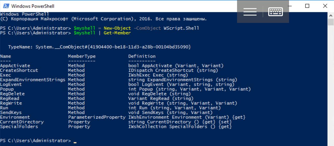 Что такое Windows PowerShell и с чем его едят? Часть 5: Доступ к внешним объектам - 12