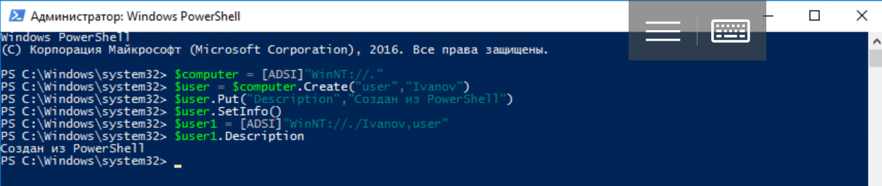 Что такое Windows PowerShell и с чем его едят? Часть 5: Доступ к внешним объектам - 16