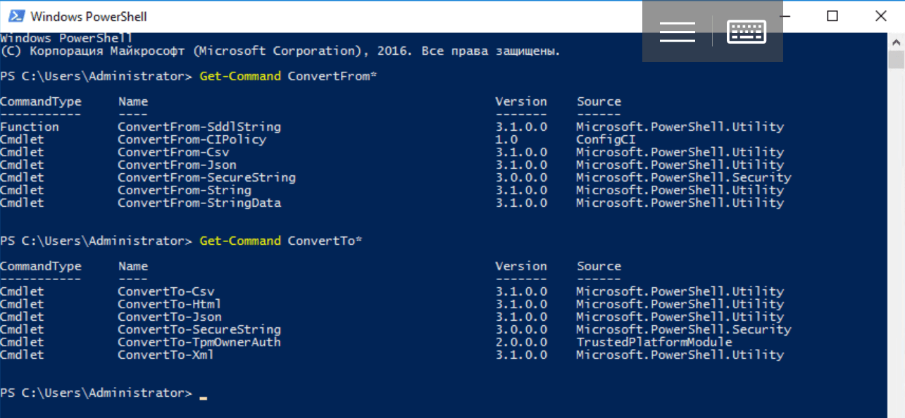 Что такое Windows PowerShell и с чем его едят? Часть 5: Доступ к внешним объектам - 2