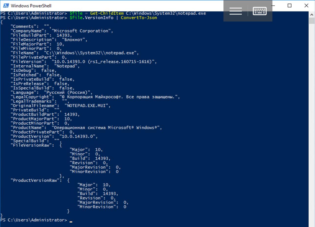 Что такое Windows PowerShell и с чем его едят? Часть 5: Доступ к внешним объектам - 4