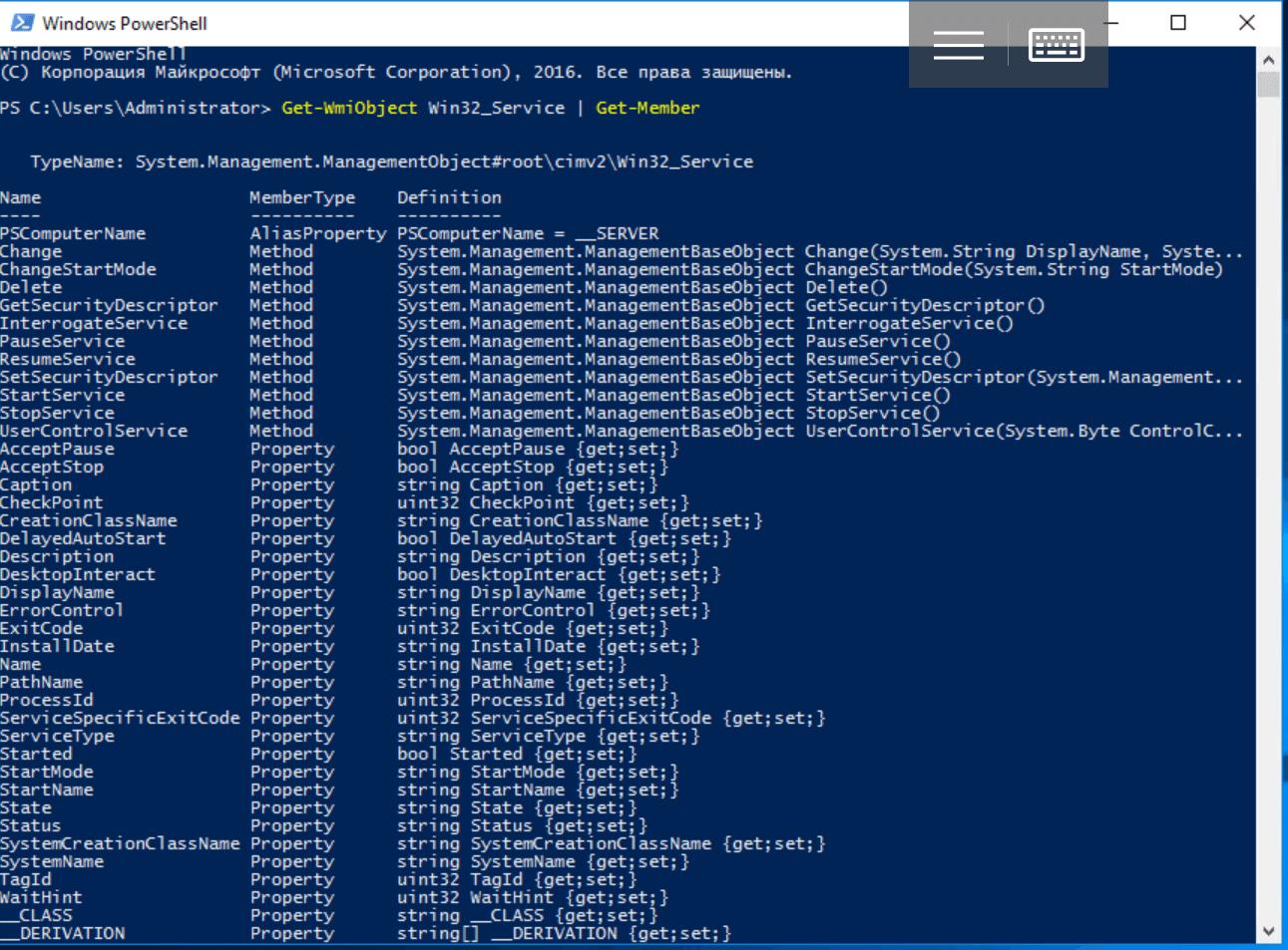 Что такое Windows PowerShell и с чем его едят? Часть 5: Доступ к внешним объектам - 8