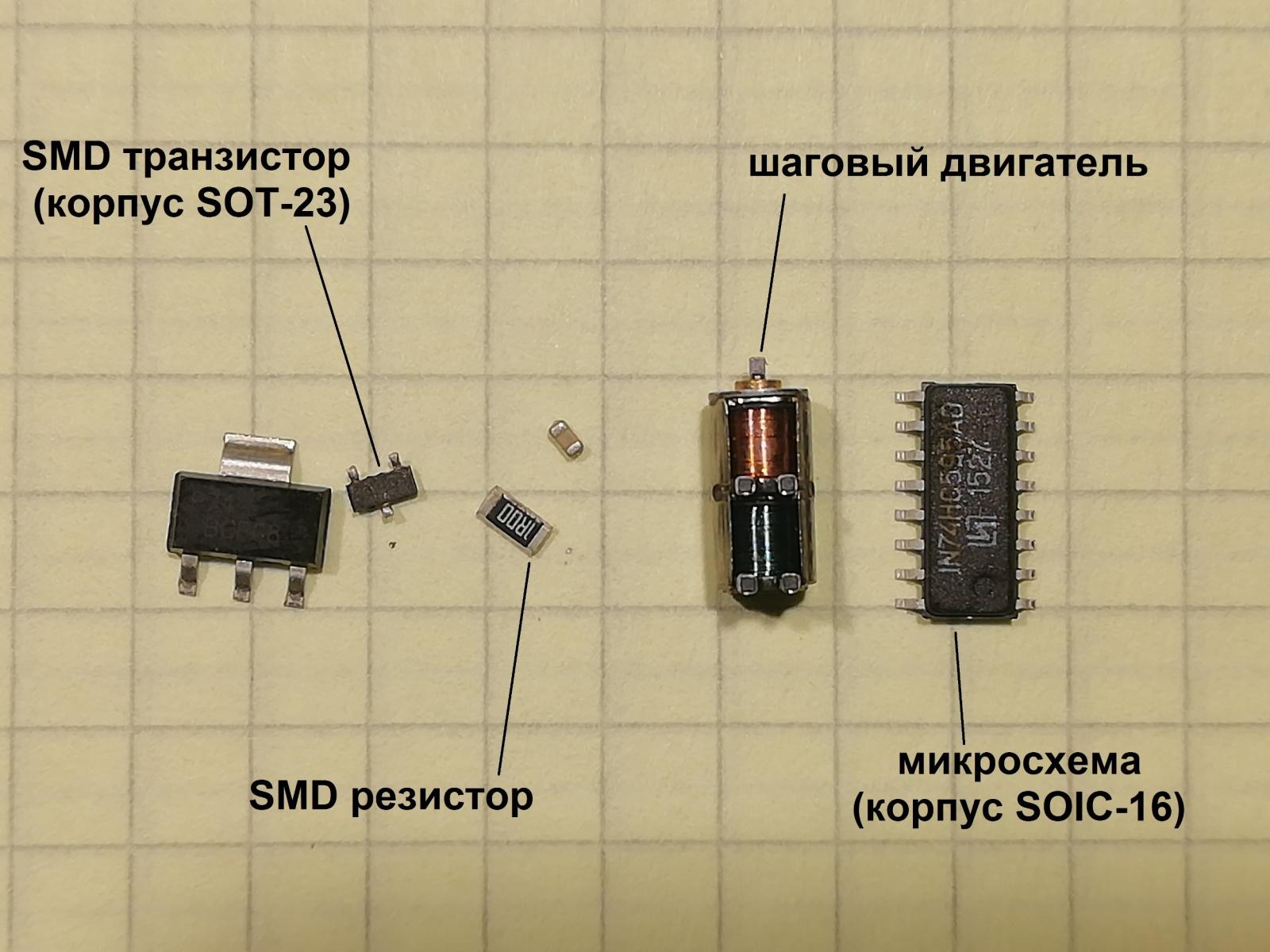 Изучаем миниатюрный шаговый двигатель - 1