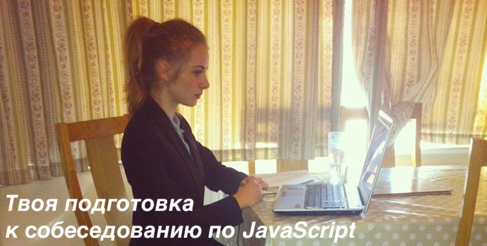 23 непростых вопроса для JavaScript-собеседования - 1