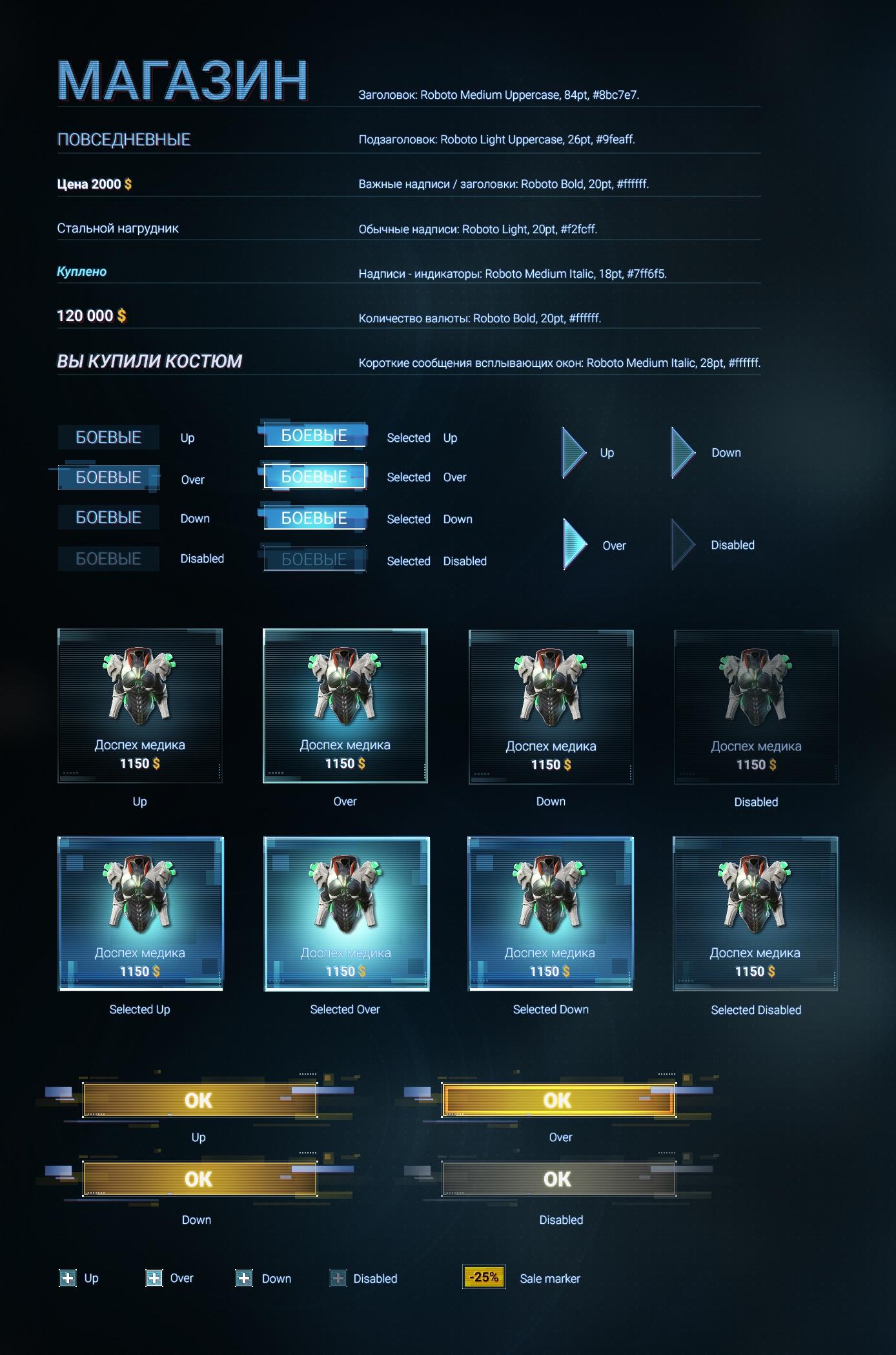 Создание интерфейса для игры - 22