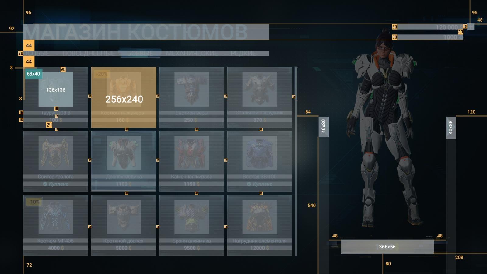 Создание интерфейса для игры - 23