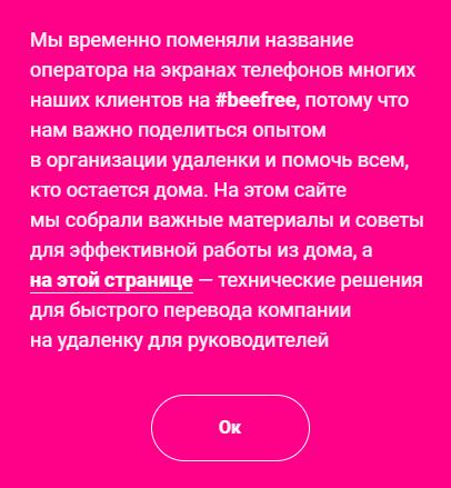 #BeeFree, или… Билайн — ты не смог удержаться? - 2