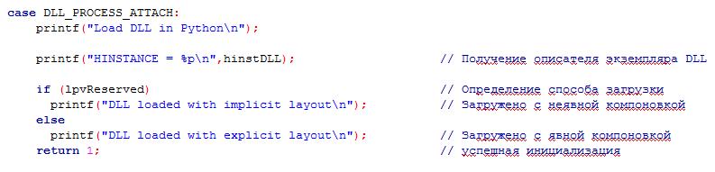 DLL & Python - 4