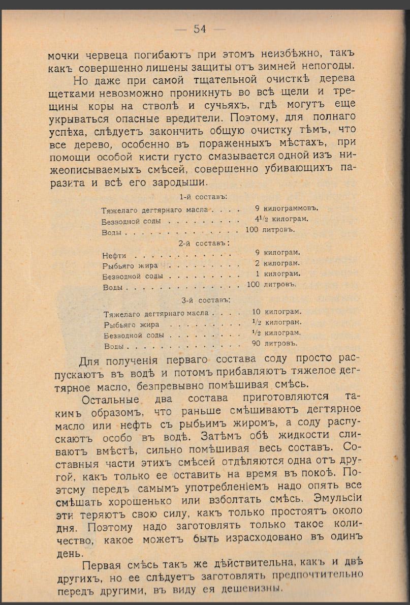 Как воспитать здорового довольного червя: разбираем инструкцию 1910 года - 15