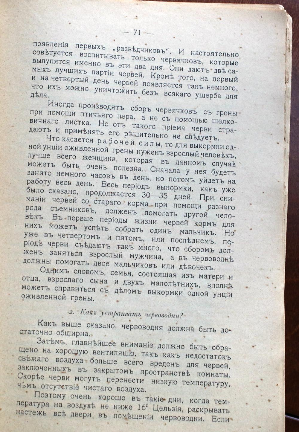 Как воспитать здорового довольного червя: разбираем инструкцию 1910 года - 18