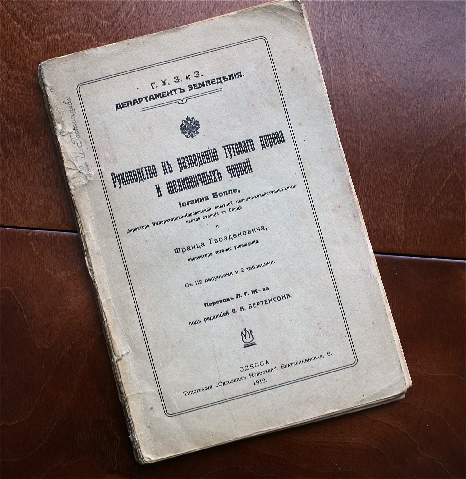 Как воспитать здорового довольного червя: разбираем инструкцию 1910 года - 2