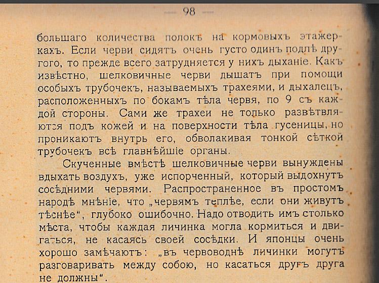 Как воспитать здорового довольного червя: разбираем инструкцию 1910 года - 24