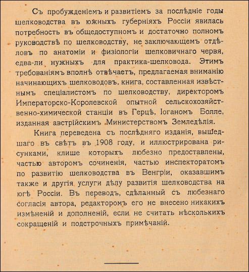 Как воспитать здорового довольного червя: разбираем инструкцию 1910 года - 7