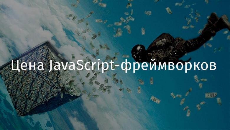Цена JavaScript-фреймворков - 1