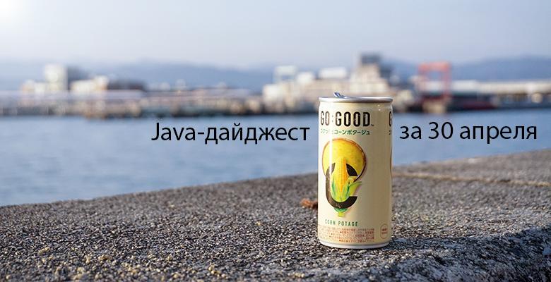 Java-дайджест за 30 апреля - 1
