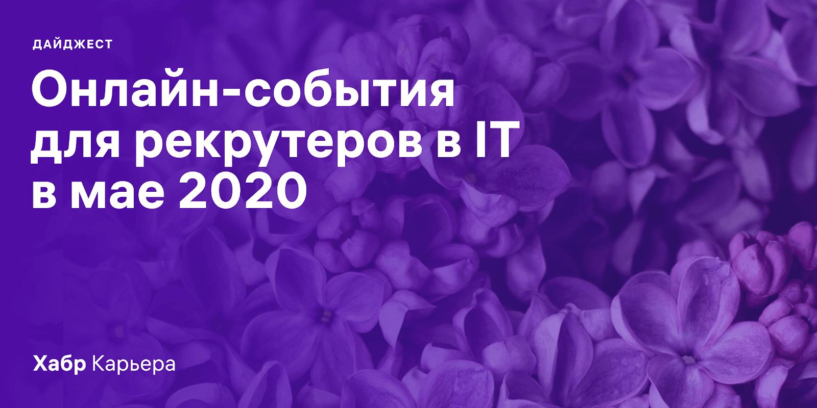 Дайджест событий для эйчаров и рекрутеров в IT на май 2020 - 1