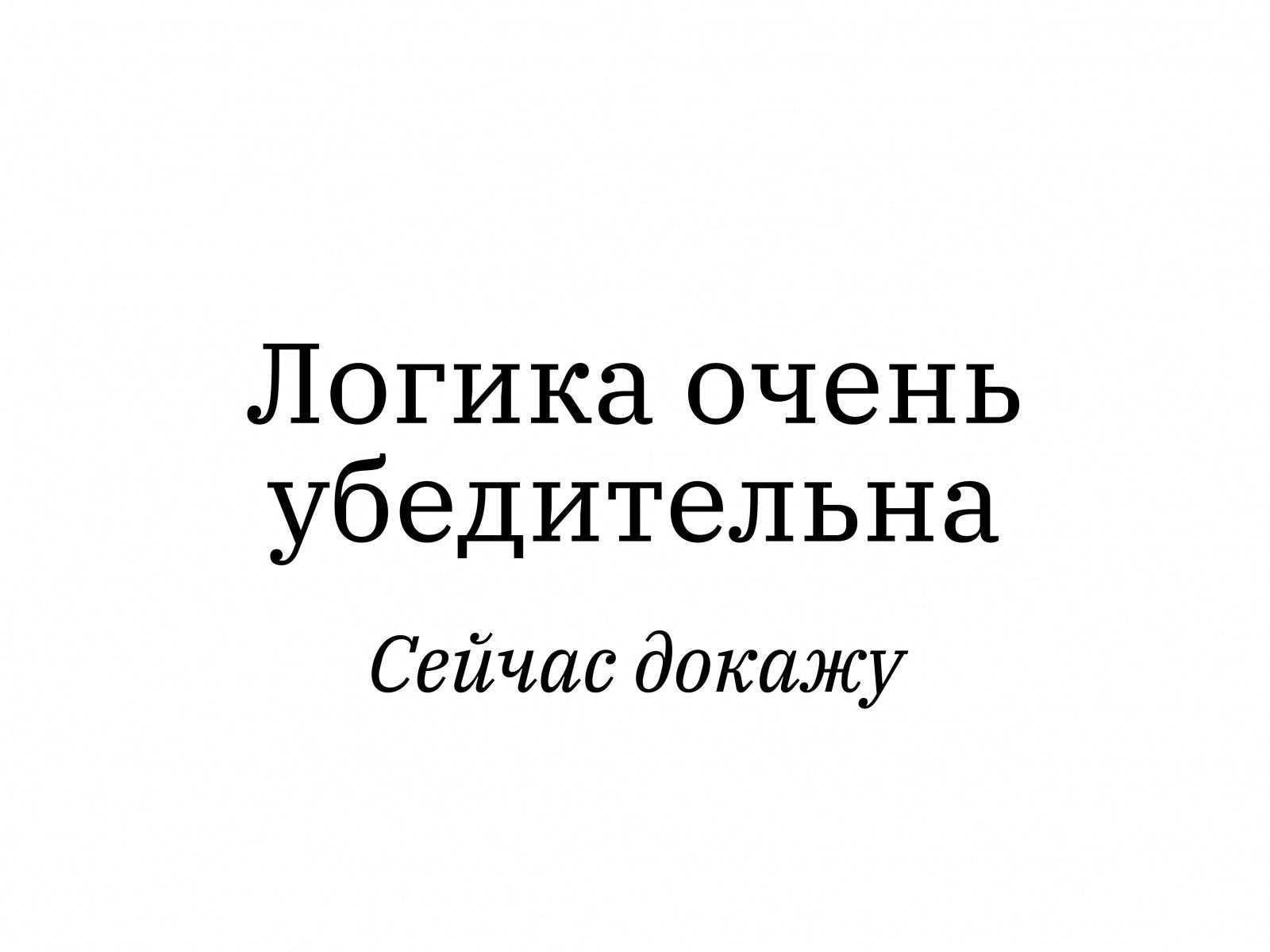 Алексей Каптерев: Критическое мышление 101 (часть 2) - 10