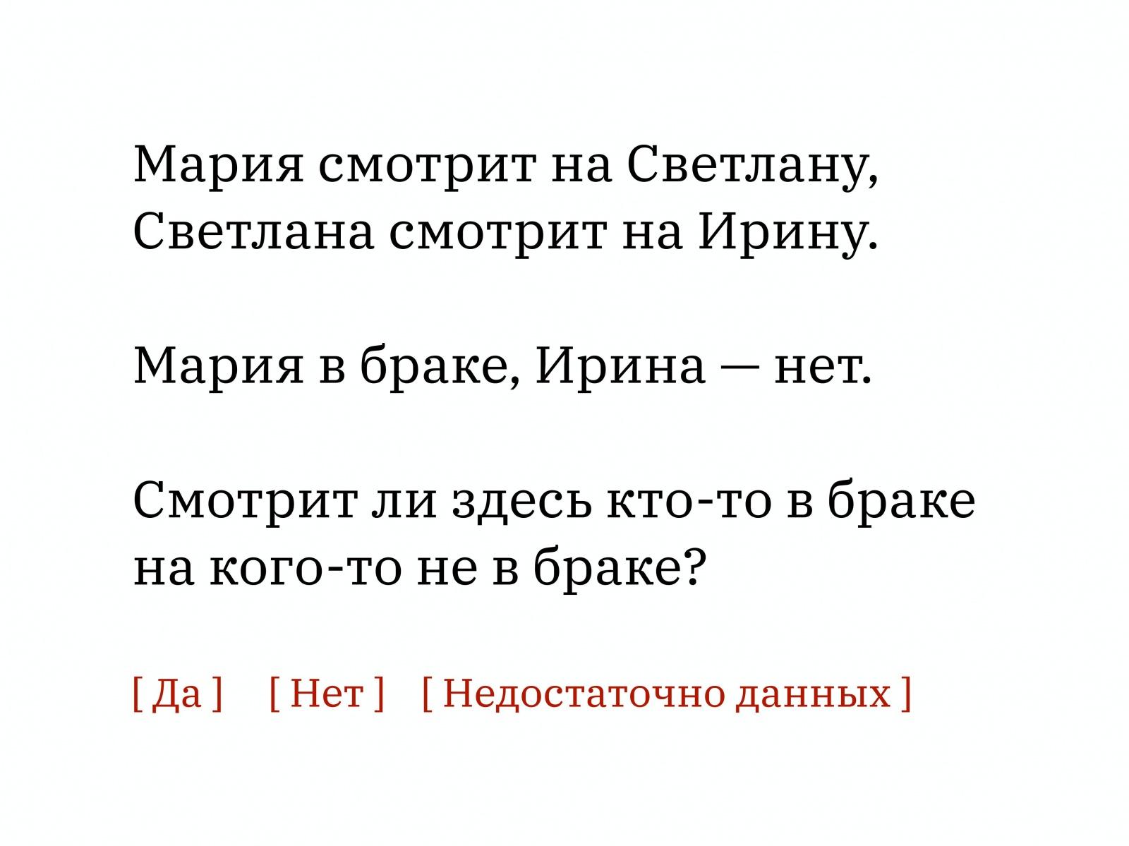 Алексей Каптерев: Критическое мышление 101 (часть 2) - 11