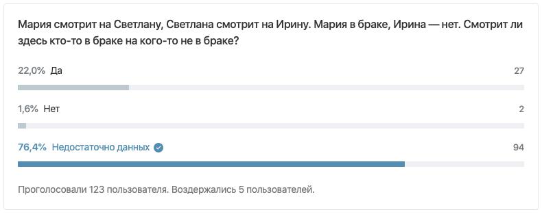 Алексей Каптерев: Критическое мышление 101 (часть 2) - 12