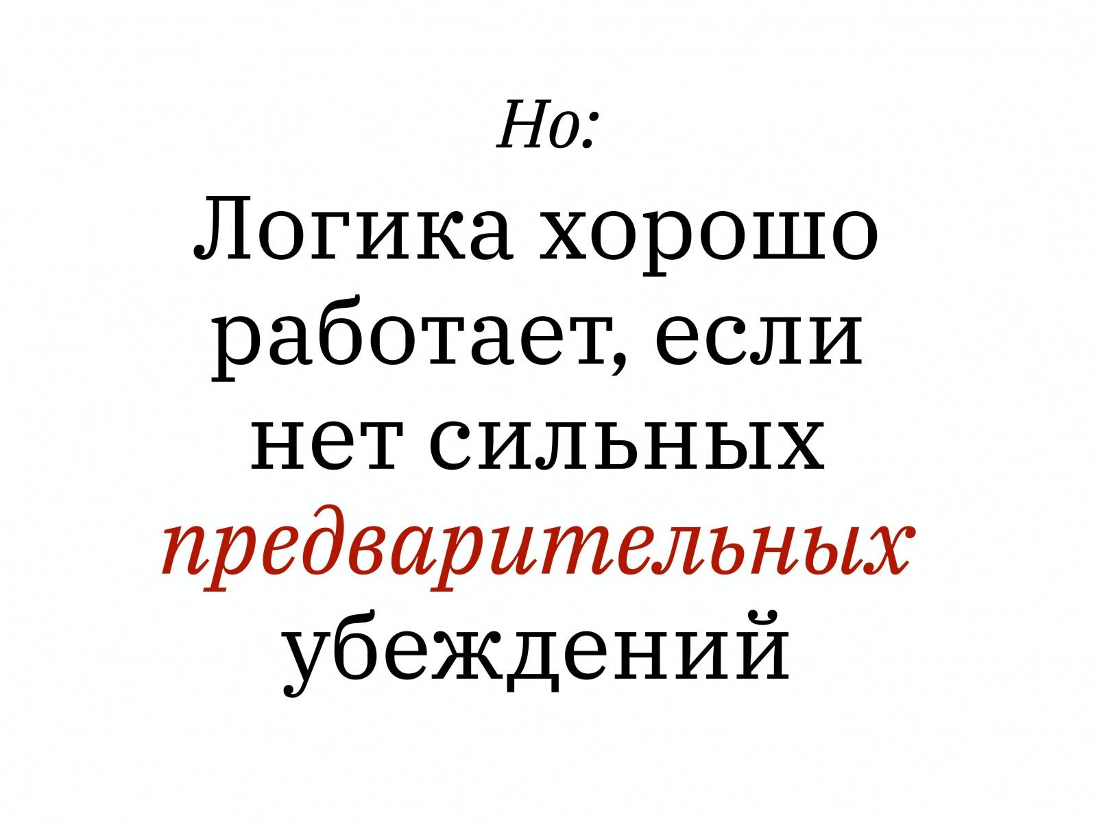 Алексей Каптерев: Критическое мышление 101 (часть 2) - 13