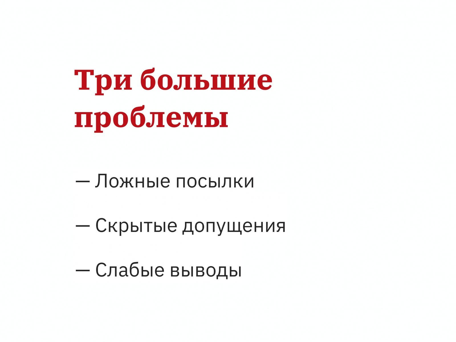 Алексей Каптерев: Критическое мышление 101 (часть 2) - 14