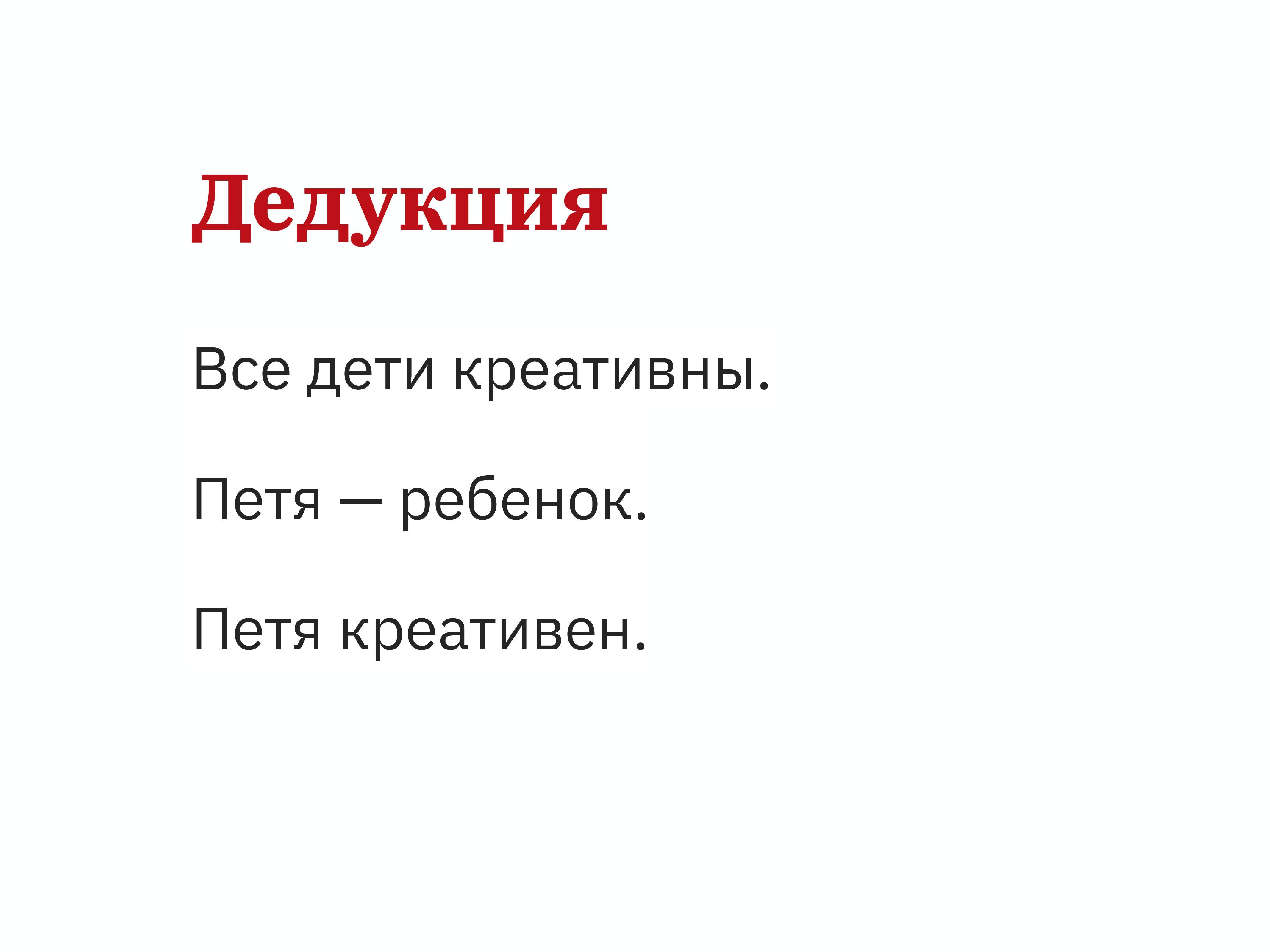 Алексей Каптерев: Критическое мышление 101 (часть 2) - 15