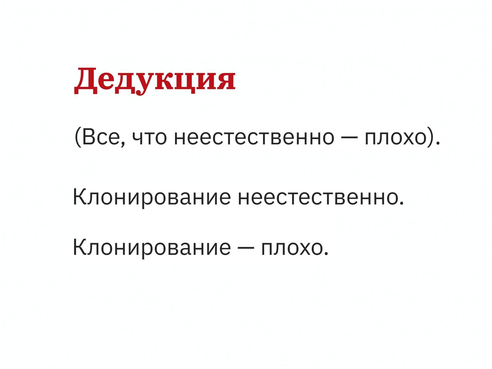 Алексей Каптерев: Критическое мышление 101 (часть 2) - 16
