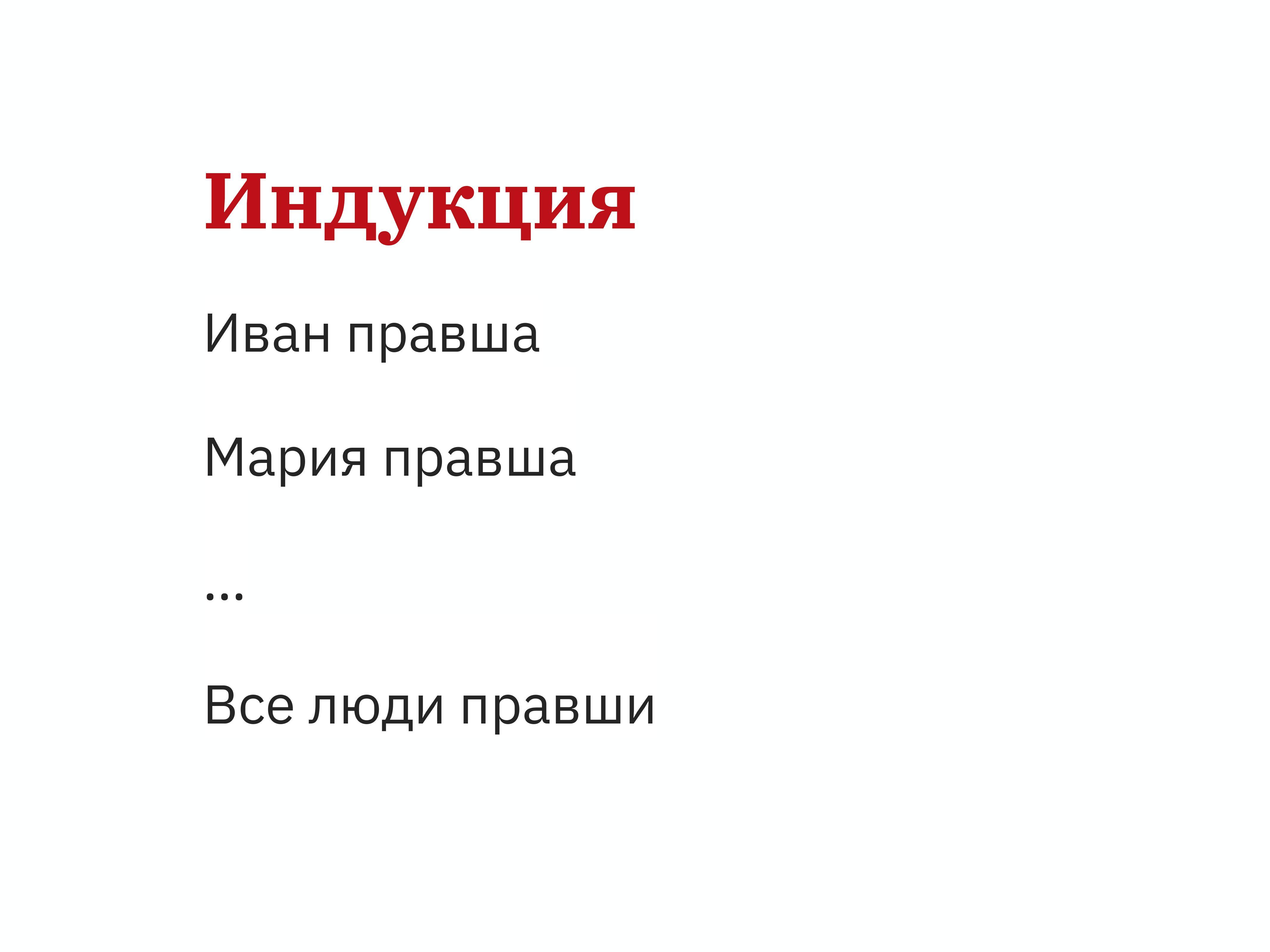 Алексей Каптерев: Критическое мышление 101 (часть 2) - 17