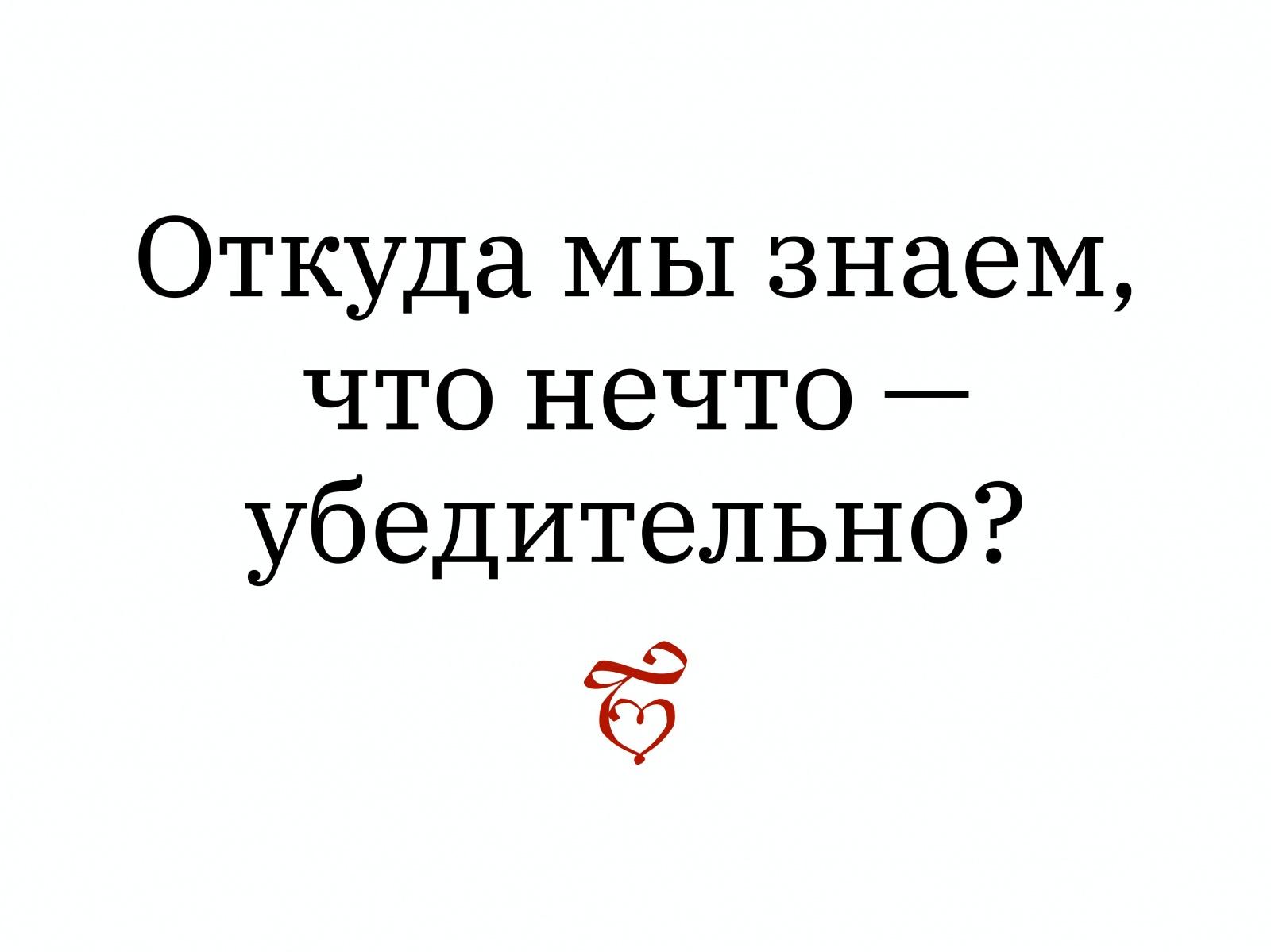Алексей Каптерев: Критическое мышление 101 (часть 2) - 18