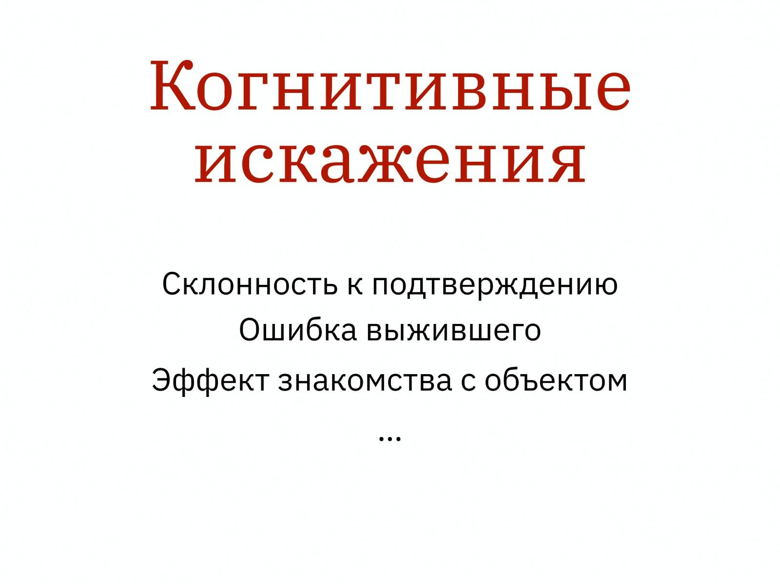 Алексей Каптерев: Критическое мышление 101 (часть 2) - 20