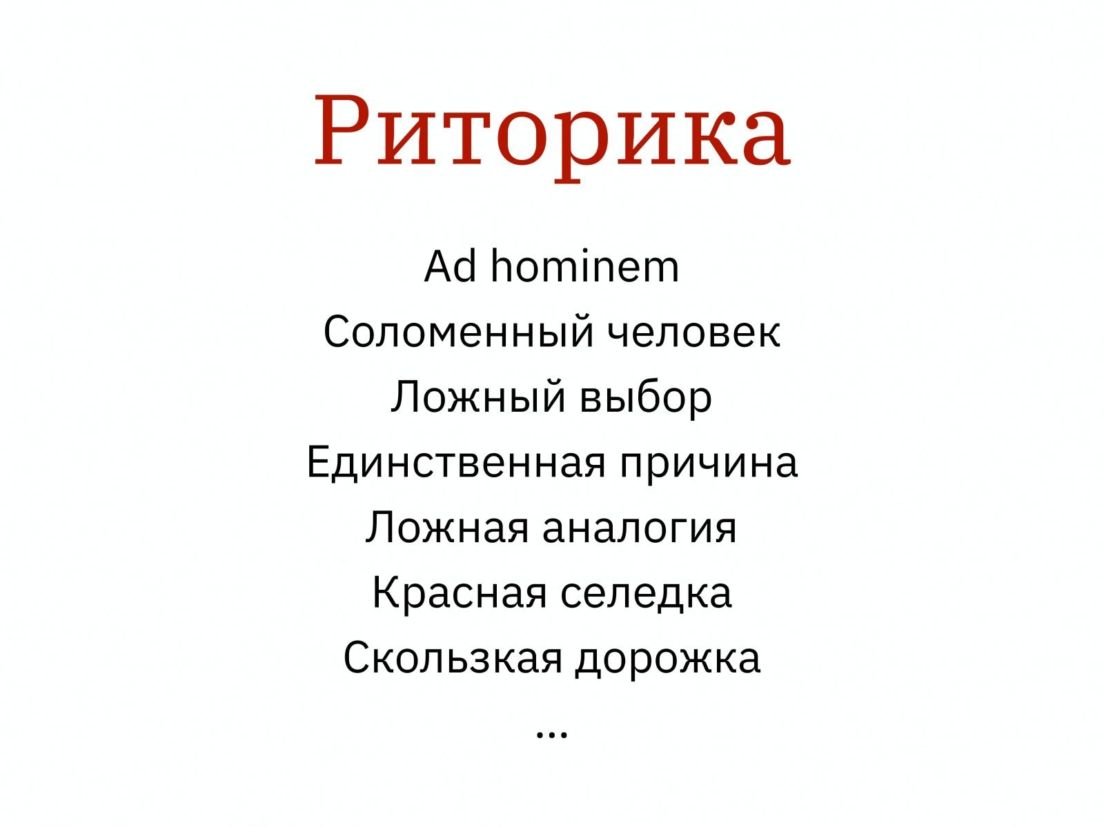 Алексей Каптерев: Критическое мышление 101 (часть 2) - 21