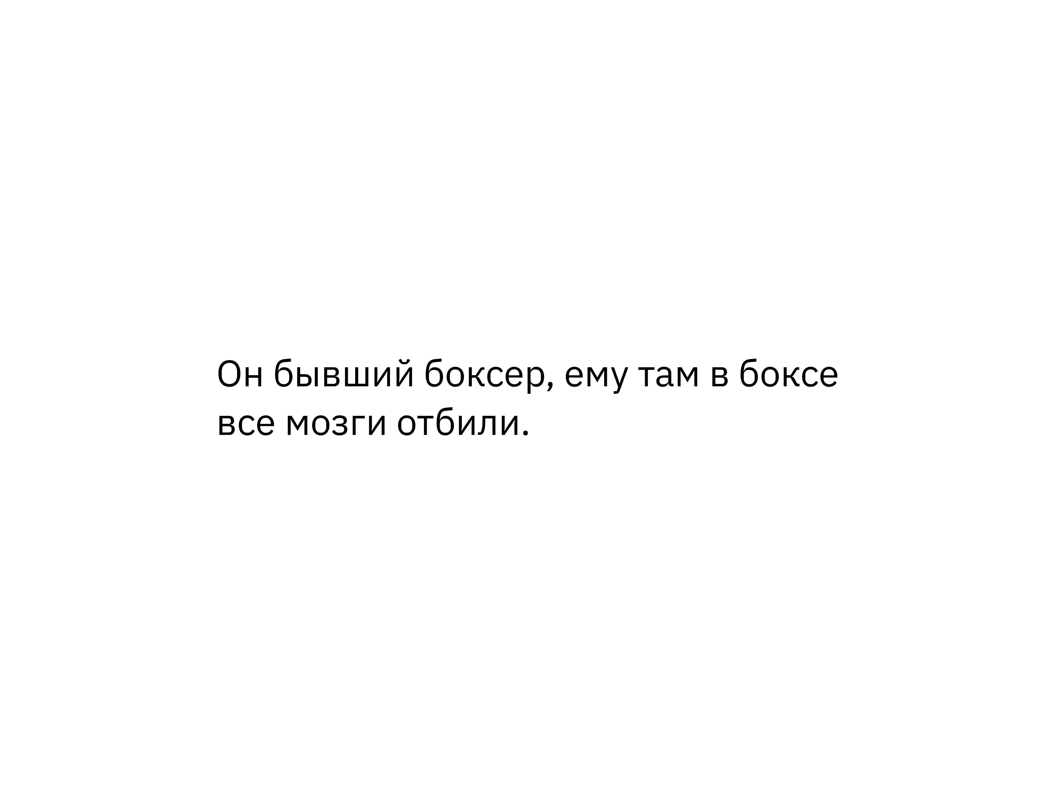Алексей Каптерев: Критическое мышление 101 (часть 2) - 23
