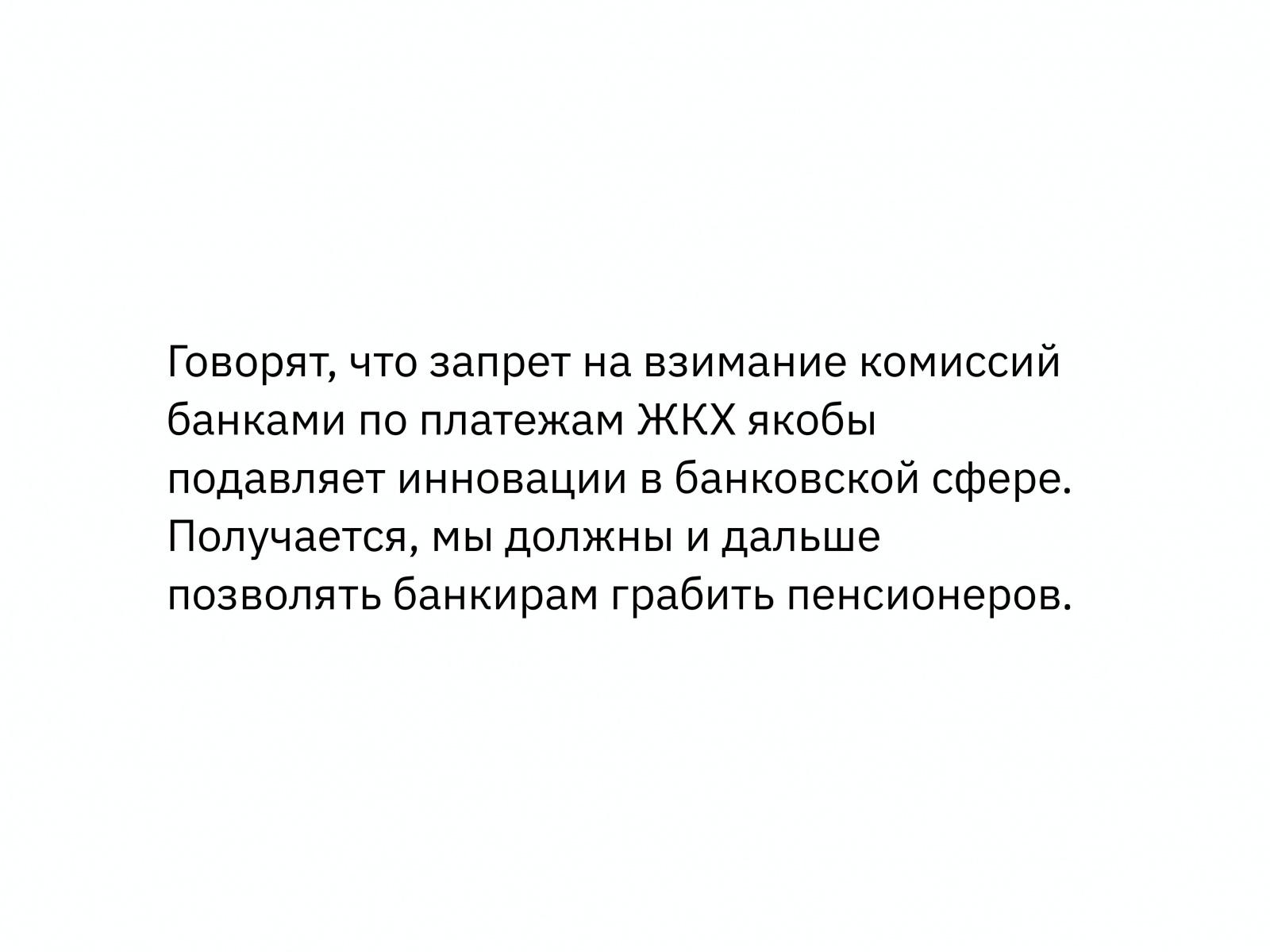 Алексей Каптерев: Критическое мышление 101 (часть 2) - 24