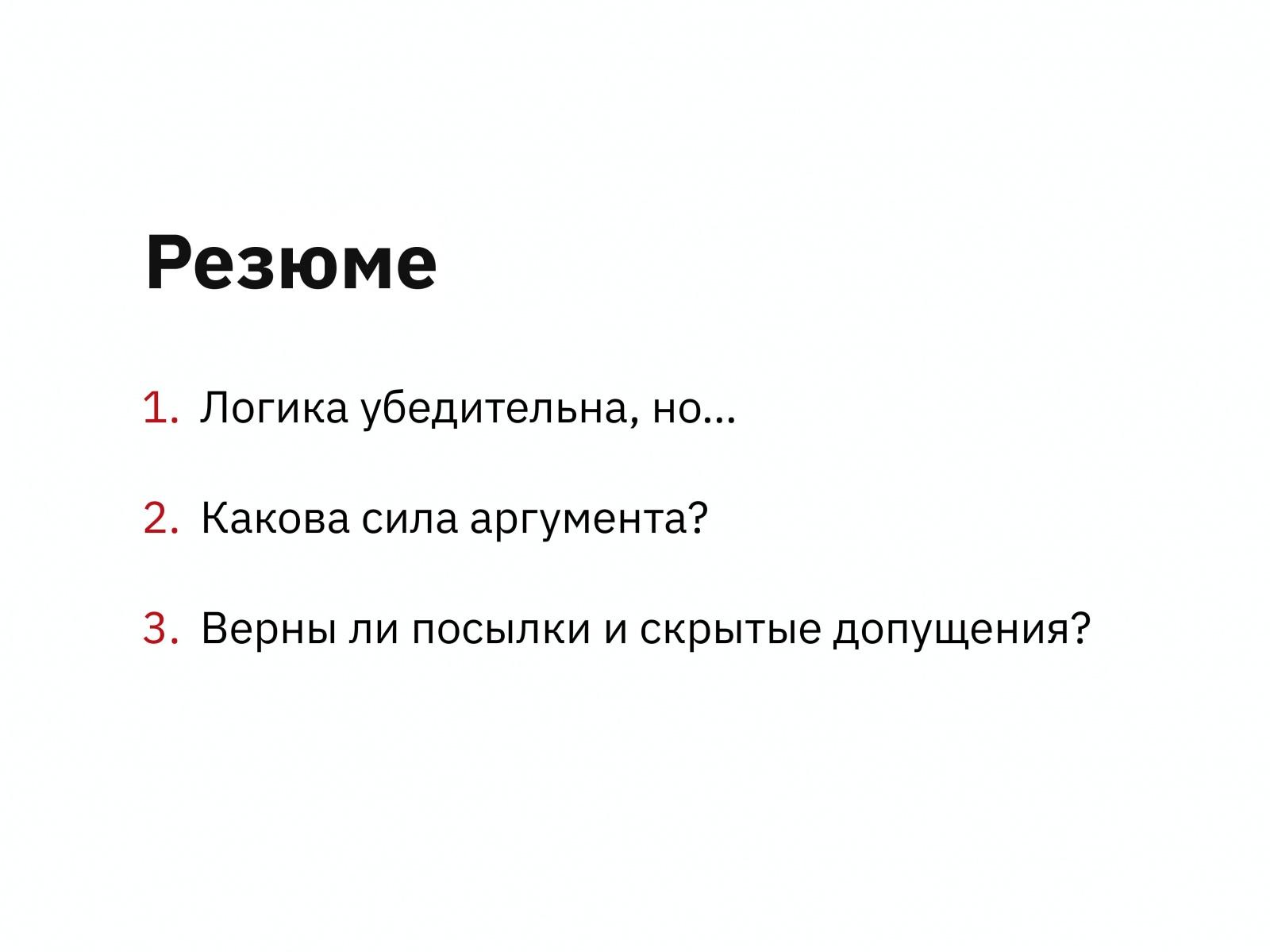 Алексей Каптерев: Критическое мышление 101 (часть 2) - 26